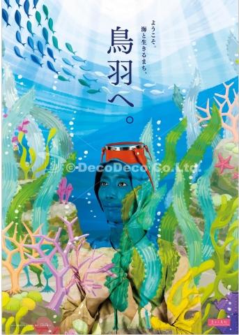 鳥羽市観光ポスター広告ボディアートの画像